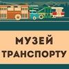 МУЗЕЙ ТРАНСПОРТУ . КИЇВ