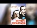 Колокола Святой Марии (1945) | The Bells of St. Mary's