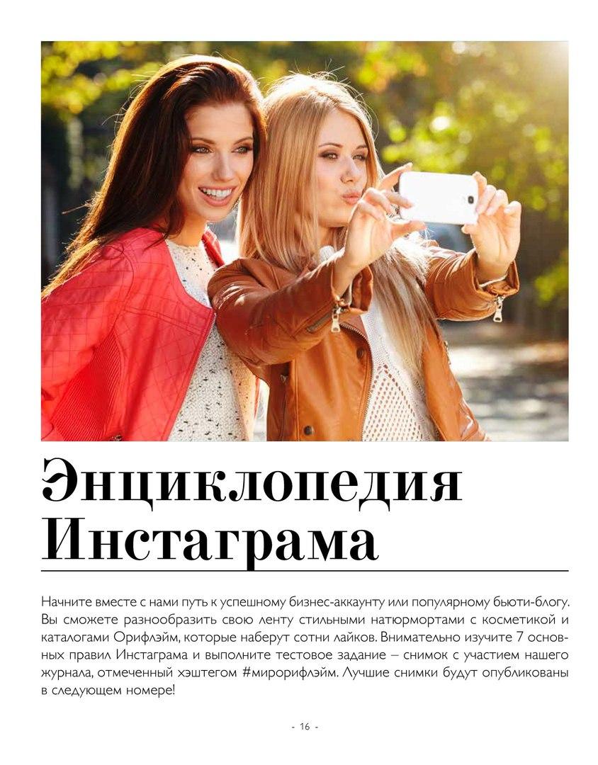 Энциклопедия Инстаграма