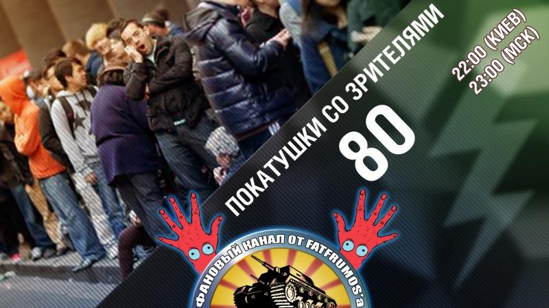 WoT Blitz Покатушки со зрителями 80 (12.02.16/22:00 Киев/23:00 МСК)