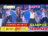 Валерий Леонтьев в Мурманске!