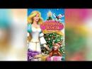 Принцесса-лебедь Рождество (2012) | The Swan Princess Christmas