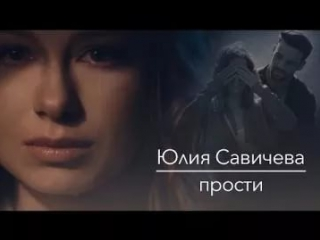Юлия Савичева - прости,я пойду за тобой