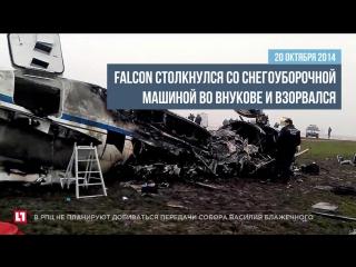 Суд вернул в прокуратуру материалы о крушении лайнера Falcon в аэропорту Внуково
