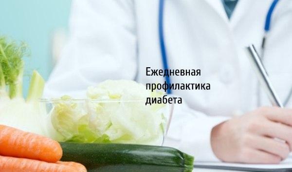 Питание при сахарном диабете Эндокринология