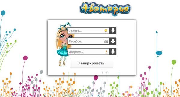 Е золото в аватарии программа без скачки
