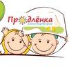 """""""Продлёнка"""" Семейный досуговый центр"""