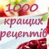 1000 кращих рецептів