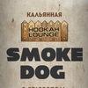 Smoke Dog Hookah Lounge | Ставрополь