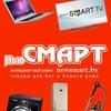 NEWSMART.BY - товары для Вас и Вашего дома