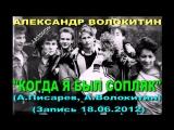 Александр Волокитин - КОГДА Я БЫЛ СОПЛЯК (А.Писарев, А.Волокитин) (Запись 18.06.2012)