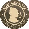 Дом Шерлока в Орле