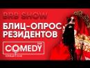 Смотри новый выпуск #ComedyClub в пятницу в 21:00 на #ТНТ