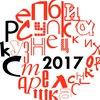 Республика кузнецких старшеклассников 2017