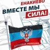 "ОД ""Донецкая Республика"" г. Енакиево"