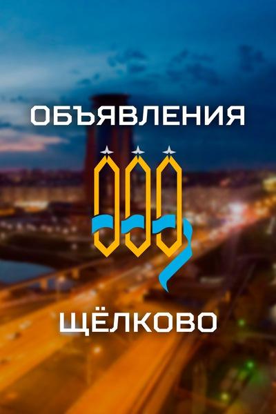 Гей знакомства щёлковский район объявления