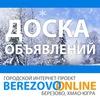 ДОСКА ОБЪЯВЛЕНИЙ - BEREZOVO ONLINE