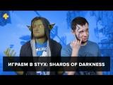 Фогеймер-стрим. Антон Белый и Артем Комолятов играют в Styx: Shards of Darkness