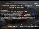 Теракт в метро Санкт-Петербурга: главные версии