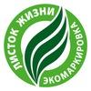 Экологический союз. Экомаркировка «Листок жизни»