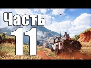 Прохождение Uncharted 4: A Thief's End (Uncharted 4: Путь вора). Часть 11. Спрятано у всех на виду