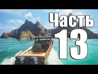 Прохождение Uncharted 4: A Thief's End (Uncharted 4: Путь вора). Часть 13. В море