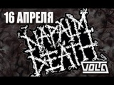 NAPALM DEATH in Moscow, April 2017 - Invitation from Barney