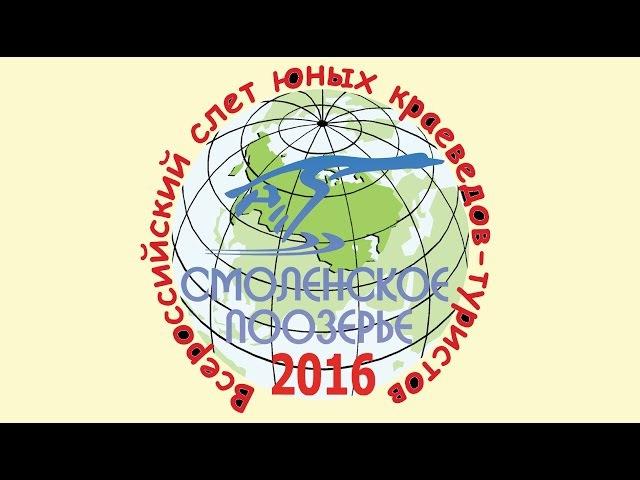 Всероссийский слет краеведов-туристов 2016