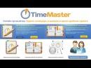 Time-master - персональный онлайн ежедневник. Тайм мастер - онлайн органайзер, управление временем