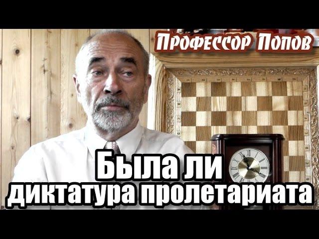 Была ли диктатура пролетариата? Профессор Попов