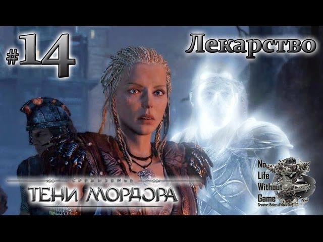 Middle-Earth - Shadow of Mordor[14] - Лекарство (Прохождение на русском(Без комментариев))