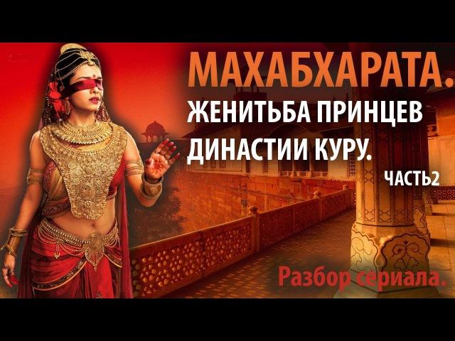 Махабхарата. Часть 7.2. Женитьба принцев династии Куру.