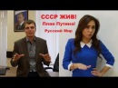 СССР ЖИВ План Путина Русский Мир 03 03 17 Роман Зыков