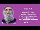 Клюев А.В. Беседа о Паисии Святогорце Часть 1