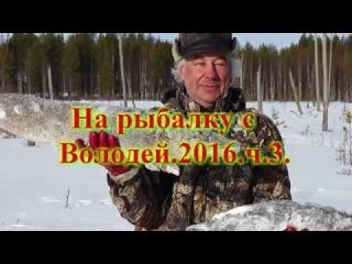 На рыбалку с Володей. 2016. ч. 3 movie