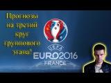 Прогноз на Евро-2016: Словакия - Англия, Россия - Уэльс, Украина - Польша, Хорватия - Испания и т.д!