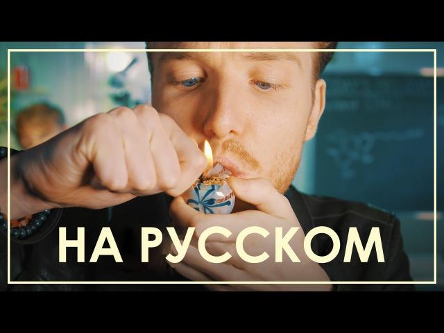Бастиан накуривается - Травка (ТГК) [Русская Озвучка]