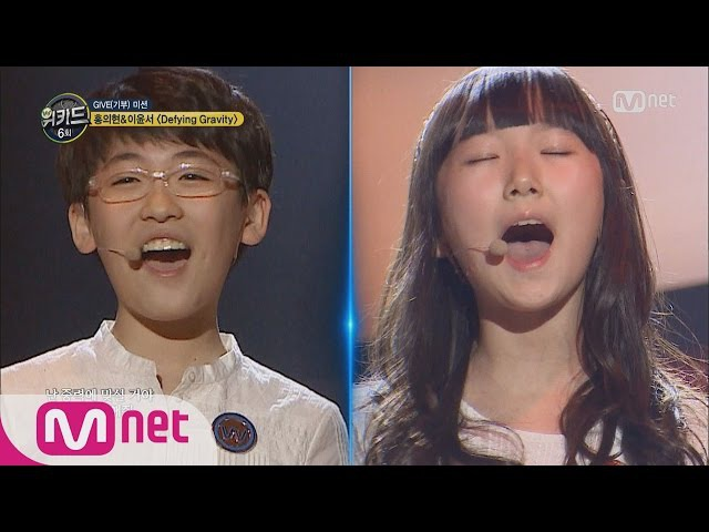 [WE KID] Perfect Reproduction of Wicked! Hong Yi HyunLee Yoon Seo 'Defying Gravity' 20160324 EP.06
