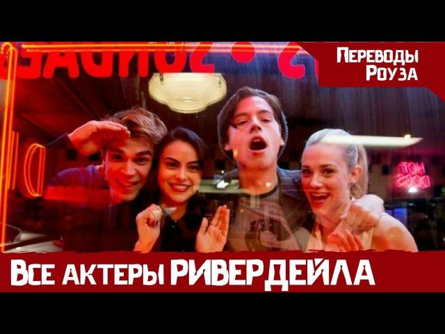 РИВЕРДЕЙЛ l Самое забавное интервью актеров Русская озвучка