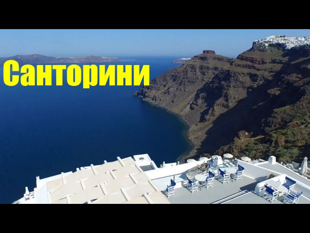 Санторини (Santorini),Греция/ С высоты птичьего полета