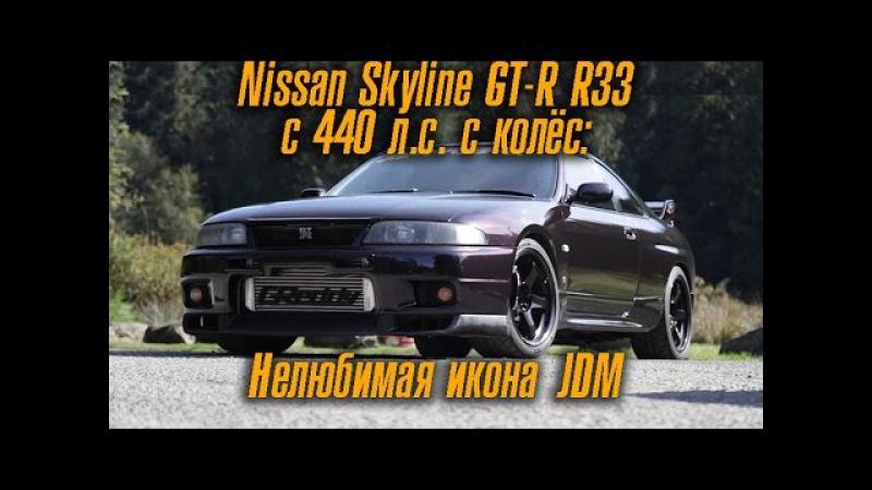 Nissan Skyline R33 GTR c 440 силами с колёс - нелюбимая икона JDM [BMIRussian]