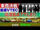 Best MOTORing 2009 最速VTECマシン 東西決戦 筑波BATTLE