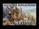 А. КОРОЛЬЧЕНКО. КАЗАК БАКЛАНОВ Часть - 2