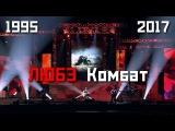 ЛЮБЭ - Комбат (1995-2017)