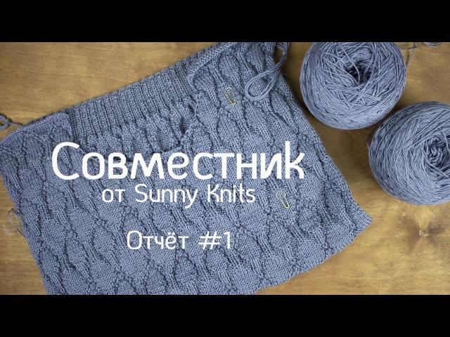 Совместник от канала Sunny Knits   Вяжем мужской пуловер   Материалы, процесс вязания