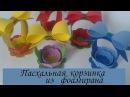 Пасхальная корзинка из фоамирана своими руками Easter basket from FOAM Сама Я mk