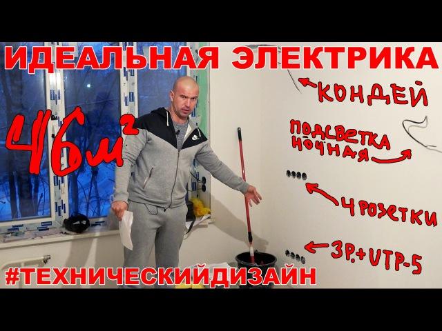 Идеальная электрика 46м2. Проект и монтаж Алексея Земскова муж на часмастер на часэлектрикитлттольяттиtltсантехник