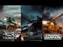 Кто круче в конце 2016 War Thunder vs AW vs WoT