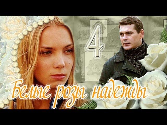 Белые розы надежды 4 серия сериал 2011 Мелодрама фильм телесериал