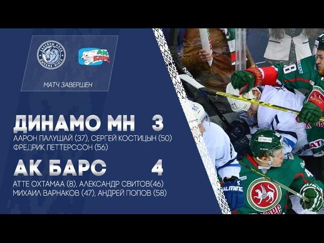 Динамо Минск - Ак Барс 34 (18022017) | Dinamo Minsk - Ak Bars Kazan 34 | Казань | КХЛ KHL | HD
